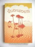 จ้าวทะเลทราย
