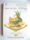 Love-me-do...รักเจ้าเอย