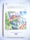 บัลลังก์ดาว-เล่ม-1-2