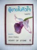 ผู้ชายในหัวใจ (heart of stone)