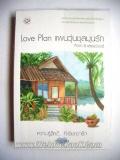 Love-Plan-แผนวุ่นชุลมุนรัก
