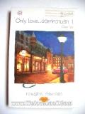 Only-Love...ขอแค่ความรัก-เล่ม-1-2
