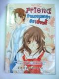 Friend-รักเธอหมดใจยัยเพื่อนซี้