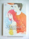 Seastuck-เกลียวคลื่นรักแห่งห้วงน้ำ