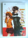 Bang!!-สืบรักค้นหัวใจเจ้าชายยากูซ่า