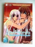 Andromeda-เงือกน้อยอลวนกับเจ้าชายอลเวง