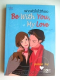 Be-with-you-my-love-ฝากหัวใจไว้ที่เธอ