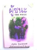 ผู้ชนะ - The Prize