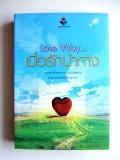 Love-Way...-เมื่อรักนำทาง