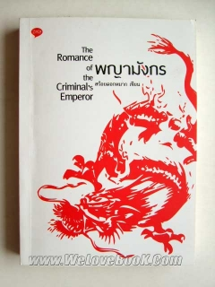 พญามังกร (The Romance of the Criminal's Emperor)