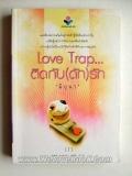 Love-Trap...-ติดกับ(ดัก)รัก-เล่ม-1-2