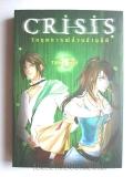 Crisis-�ԡĵ��ó��ǹ�����Ե�-����1-2