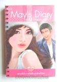 May-s-Diary-เททั้งใจให้เธอคนเดียว