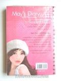 May's Diary เททั้งใจให้เธอคนเดียว