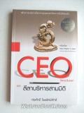 CEO-โลกตะวันออก-ฉบับลีลาบริหารสามมิติ