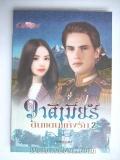 วาดิเมียร์ดินแดนแห่งรัก-เล่ม-2