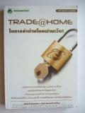 䢡�ä�Ң����š��ҹ���-Trade@Home