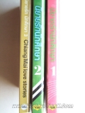 นิยายรักนักศึกษา เล่ม 1-3
