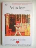 Pai-in-Love-����Թ��Կ