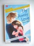 การเดินทางที่ไม่หวนกลับ...ของความรักที่โบยบินไป
