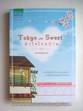 Tokyo-so-Sweet-�����ź�ҹ