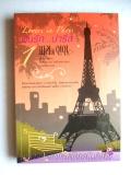 ฝันรัก...ปารีส เล่ม 1-2