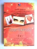 ดวงตาในดวงใจ-เล่ม-1-2-(ปกใหม่)