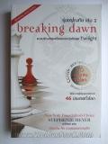 รุ่งอรุโณทัย-เล่ม-1-(Breaking-Dawn)-ชุด-Twilight-(รูปแทน)