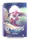 BoxSet-อาเธอร์---Arthur-(4-เล่ม-พร้อมกล่องสวยงาม)