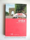 ปารีส-คู่มือท่องเที่ยวด้วยตัวเอง-ปกใหม่พิมพ์ครั้งที่-4