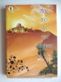 เรื่องราวรักจากทะเลทราย-เล่ม-3