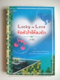 Lucky-in-Love-�Ѵ�������ŧ�ѡ