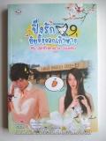 My-Girlfriend-is-Gumiho-ปิ๊งรักยัยจิ้งจอกเก้าหาง-เล่ม-1-2