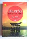 ��§���ѹ (Sunrise at Kamo)