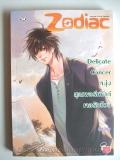 Delicate-Cancer-หนุ่มสุดเพอร์เฟ็กต์เจอรักป่วน-ชุด-Zodiac