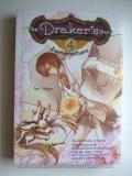 The Draker's story 4 น้ำพุแห่งความเป็นตาย
