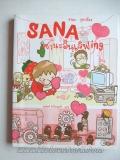 Sana-ซานะอินเลิฟing