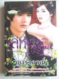 เล่ห์ลวงทวงรัก