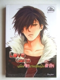 Love-Game-พนันรักเกมเดิมพันหัวใจ