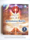 Meta-Secret-�ش�ʹ��Ы����