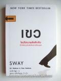 เขว ไขปริศนาพลังลึกลับ (Sway)