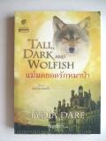 แม่มดยอดรักหมาป่า-นิยายชุดหมาป่ายอดรัก