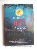 �Ҷ�þ���-2002-Ⱦ