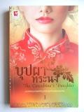 บุปผาทระนง-เล่ม-1-2-(The-Concubine-s-Daughter)