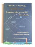 คำศัพท์โหราศาสตร์ โหราศาสตร์สากล ยูเรเนียน และดาราโหราศาสตร์