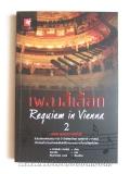 เพลงสีเลือด-Requiem-in-Vienna-1-2