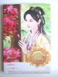 หญิงงามเจาจวิน-ชุดหญิงงามตามหารัก