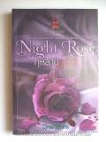 Night rose กุหลาบราตรี