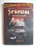 Scandal-ฆาตกรรมบันเทิง
