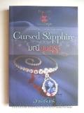 Cursed-sapphire-��������